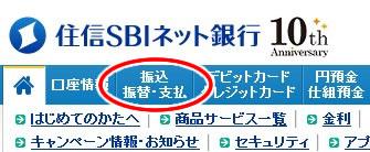 住信SBIネット銀行ログイン