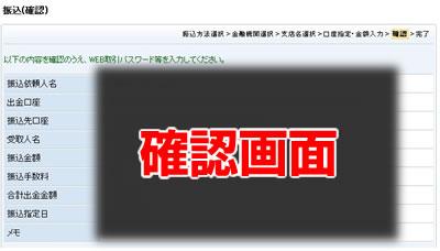 住信SBIネット銀行からビットフライヤーへの入金振込み確認画面
