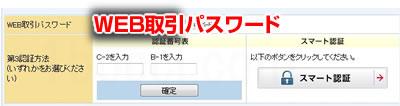住信SBIネット銀行WEB取引パスワード第3認証方法