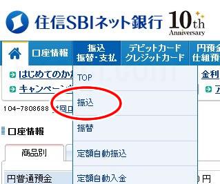 住信SBIネット銀行振込み・振替・支払い