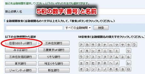 住信SBIネット銀行振込先の金融機関選択