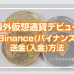 Binance(バイナンス)への送金(入金)方法・手数料