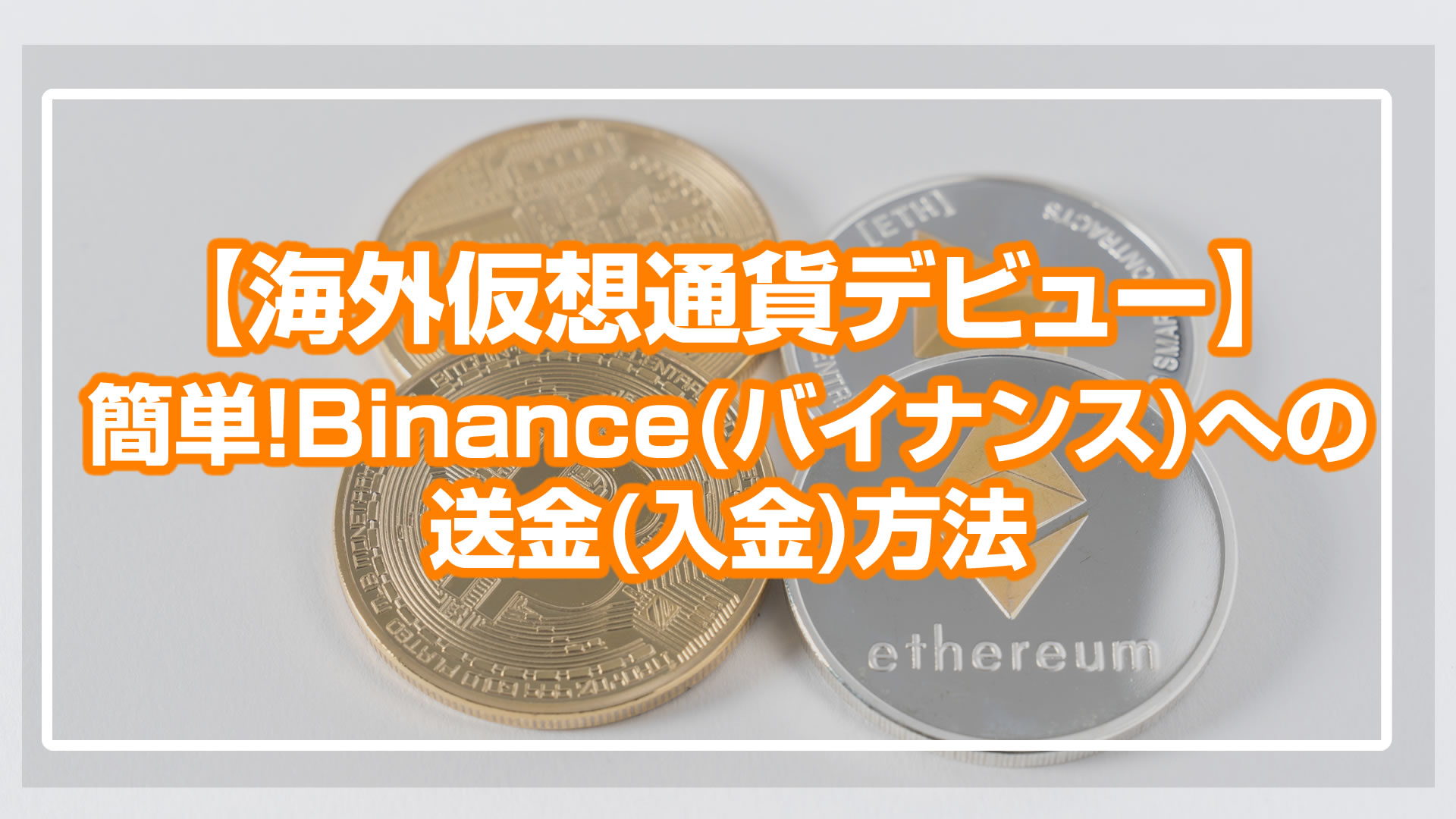 Binance(バイナンス)への送金(入金)方法