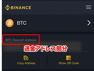 iPhone/スマホBinance(バイナンス)のビットコイン送金アドレス確認