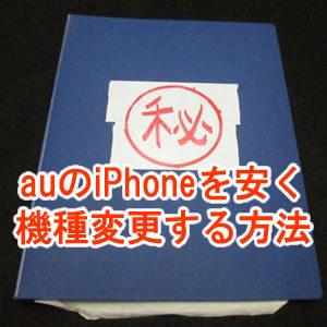 auのiPhoneを安く機種変更する裏ワザ的方法