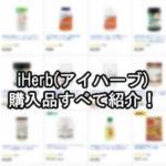 アイハーブ(iHerb)おすすめサプリメント!購入品紹介