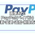 PayPal(ペイパル)クレジットカードの更新・変更・追加・削除方法