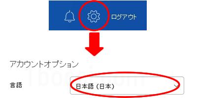 PayPal(ペイパル)英語から日本語に変更