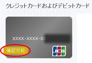PayPal(ペイパル)クレジットカードの更新・変更確認可能
