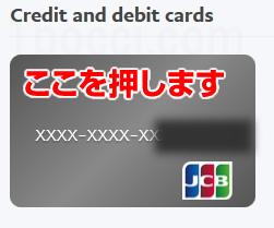 PayPal(ペイパル)「Confirm credit card」押す