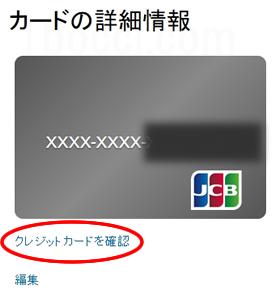 PayPal(ペイパル)クレジットカードを確認