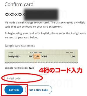 PayPal(ペイパル)クレジットカードの更新・変更4-digit code