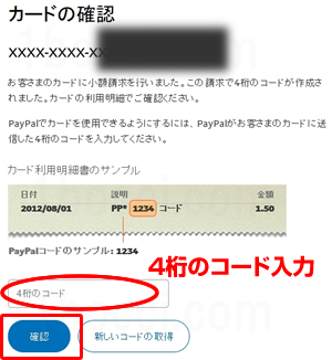 PayPal(ペイパル)クレジットカードの更新・変更4桁のコード確認(日本語)