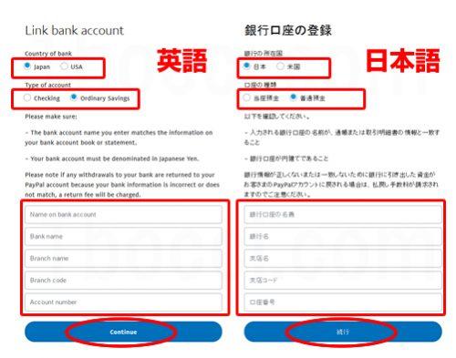 PayPal(ペイパル)に新しい銀行口座情報を登録する