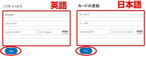 PayPal(ペイパル)に新しいクレジットカード・デビットカード情報を登録する