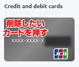PayPal(ペイパル)に登録のカードを削除する方法