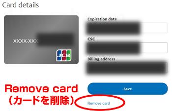PayPal(ペイパル)に登録のカードを削除
