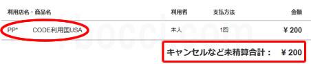 PayPalから少額請求された200円の返金日数