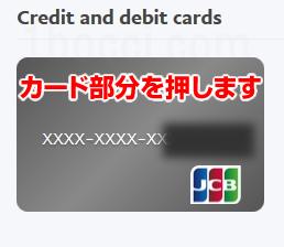 PayPal(ペイパル)Card detailsの表示