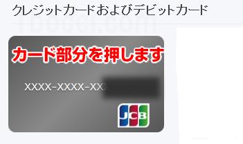 PayPal(ペイパル)クレジットカード及びデビットカード