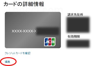 PayPal(ペイパル)クレジットカード編集