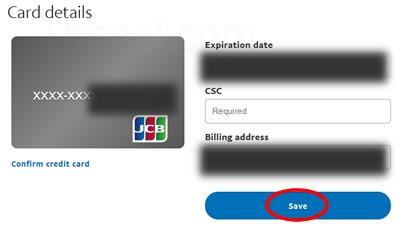 PayPal(ペイパル)クレジットカードのExpiration date・CSC・Billing address更新・変更保存