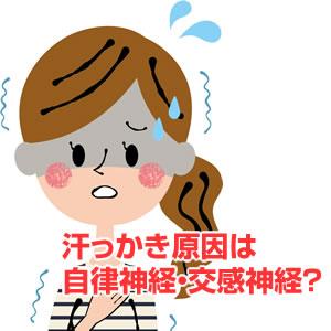 汗っかき原因は自律神経・交感神経
