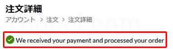 アイハーブ(iHerb)「私達はあなたの支払を受け、ご注文を処理しました」