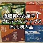 プロテインチップスとは何?iHerbで購入の低糖質お菓子レビュー