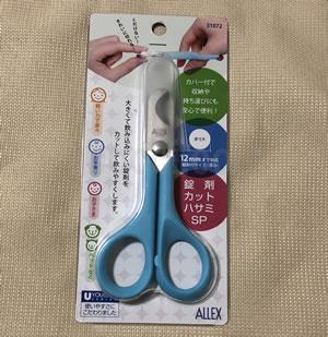 ALLEX(アレックス) 錠剤カットハサミの使い方