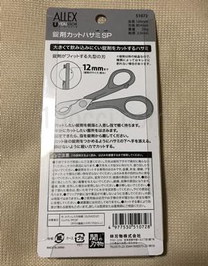 ALLEX(アレックス) 錠剤カットハサミ刃工夫