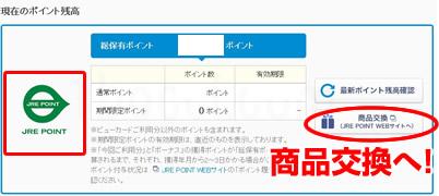 VIEW's NETポイント照会・ポイント交換