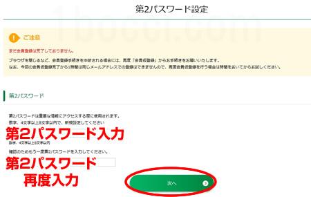 JRE POINT WEBサイト新規登録第2パスワード設定