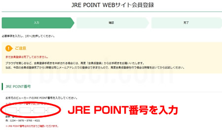 JRE POINT WEBサイトへJRE POINT番号入力