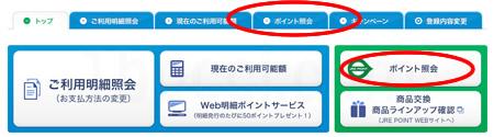 VIEW's NETログインポイント照会