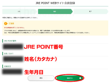 JRE POINT WEBサイト登録する