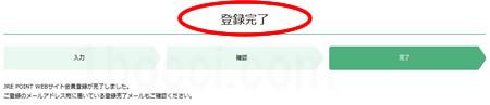 JRE POINT WEBサイト新規登録完了