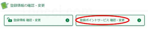 JRE POINT WEBサイトの登録ポイントサービス確認・変更