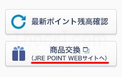 JRE POINT WEBサイトへ