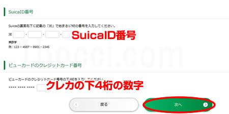 Suica ID番号とVIEWクレジットカードの下4桁の番号を入力