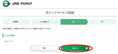 JRE POINT WEBサイトSuica付きビューカードを登録する
