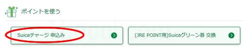 JRE POINTをSuicaチャージ申込み