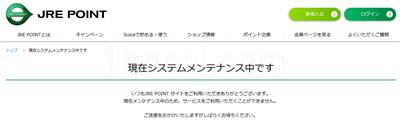 JRE POINT WEBサイトメンテナンス中