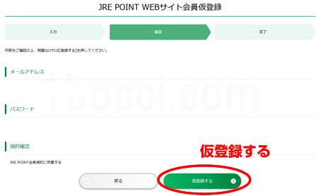 JRE POINT WEBサイト仮登録する