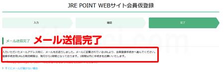 会員JRE POINT WEBサイト登録手続きへ進んでください