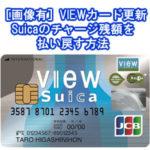 VIEWカード更新[画像有]Suicaの入金(チャージ)の残額を払戻す方法