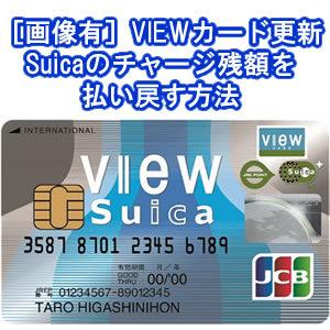 VIEWカード・JRECARD更新[画像有]Suicaの入金(チャージ)の残額を払戻す方法