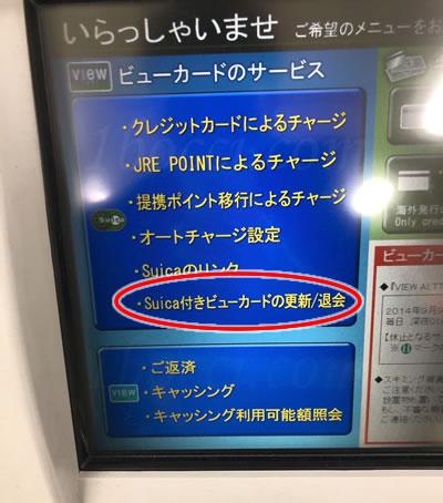Suica付きビューカードの更新/退会