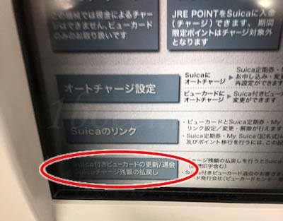 Suica付きニューカードの更新/退会 Suicaチャージ残額の払戻し