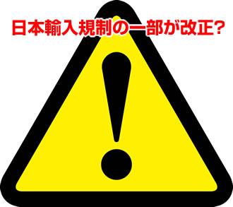 原因は日本輸入規制の一部が改正されたため